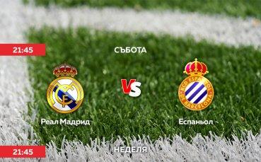 Футболни емоции от Испания, Италия и Холандия в ефира на MAX Sport