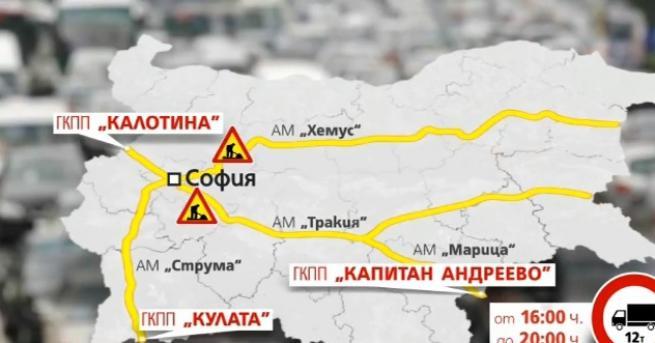 Огромни задръствания по двете основни магистрали. Преди трите почивни дни
