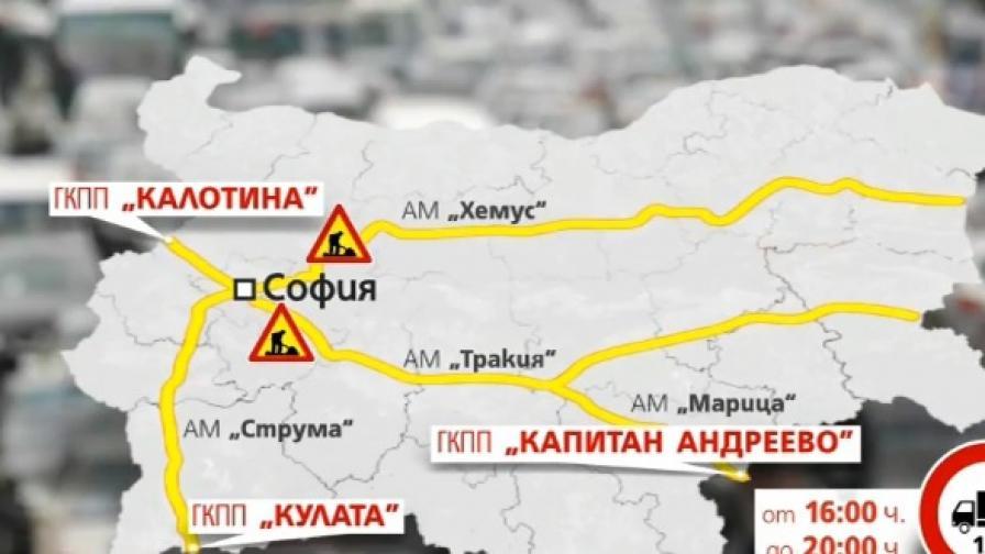 Огромни задръствания и ремонти по магистралите