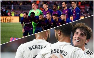 Барса и Реал в индиректен сблъсък за върха