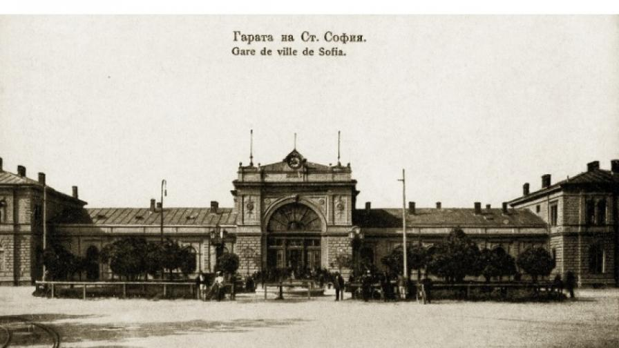 Преди 130г: как бе изградена Централната гара в София