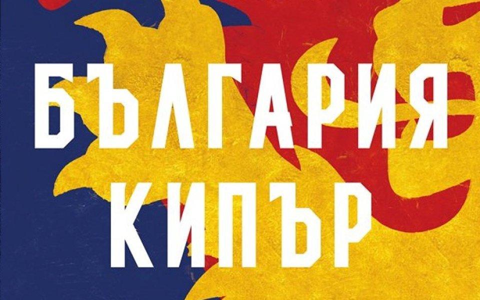 БФС пусна плакат в ретро стил за мача с Кипър