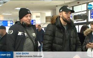 Хюи Фюри пристигна в България и отново се закани