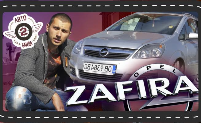 """""""Нов внос: Opel Zafira В (видео)"""