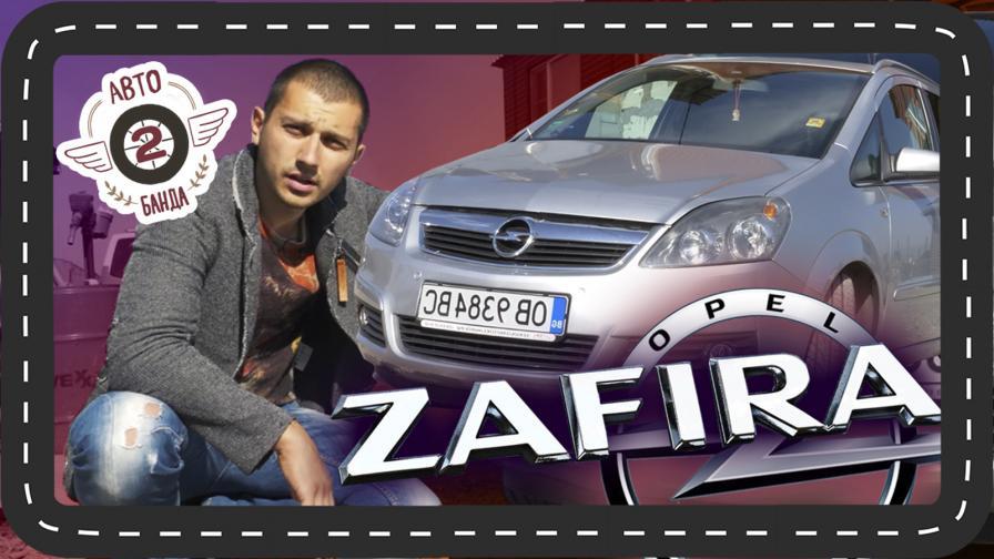 <p>&bdquo;Нов внос: Opel Zafira В (видео)</p>