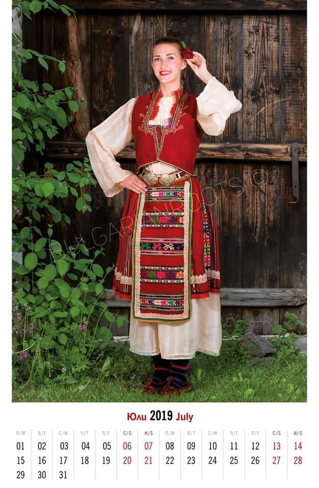 Моминска носия от гр. Чипровци (втората половина на ХIХ в.)<br /> Модел: Моника Венциславова