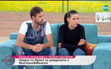 Теодор Салпаров и Ралица Паскалева за семейството и обичта