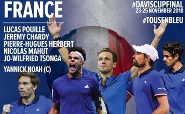 Франция и Хърватия обявиха съставите за финала на Купа Дейвис
