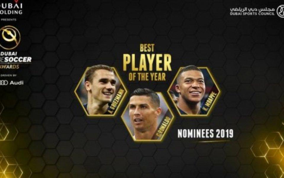 """Двама французи конкурират Роналдо за """"Най-добър играч на годината"""""""