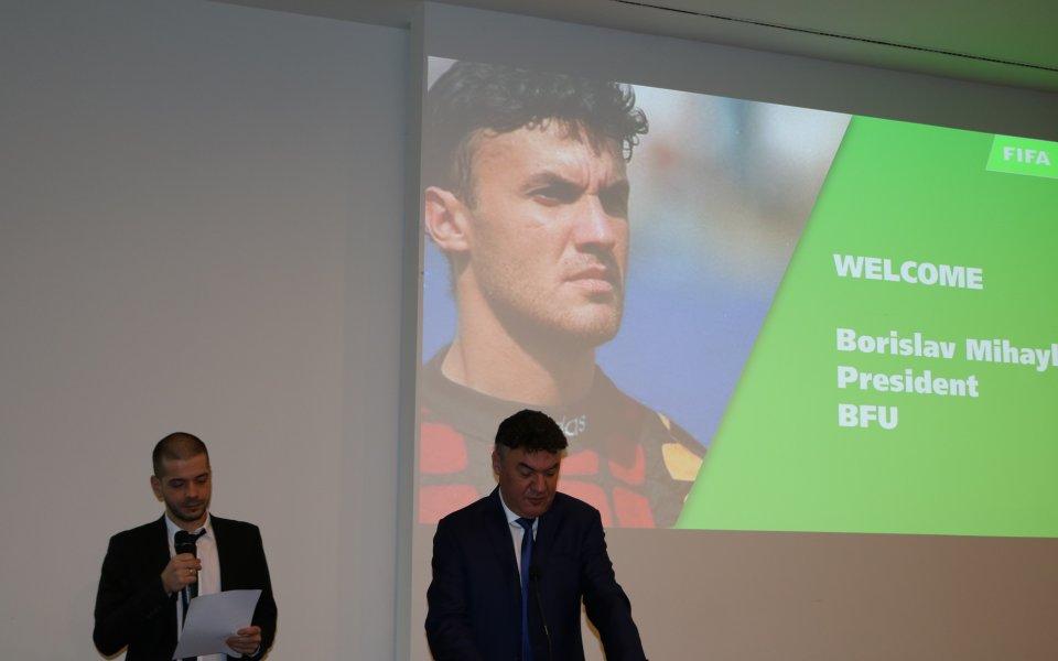 Борислав Михайлов откри семинара FIFA Forward 2.0 в Бояна