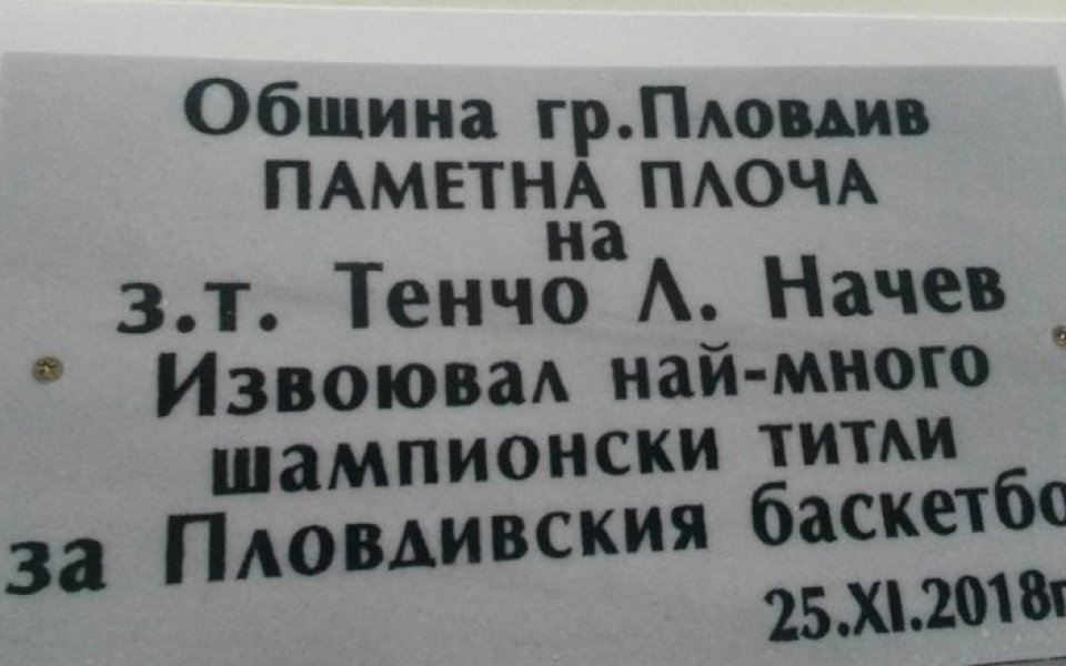 Откриха паметна плоча на големия пловдивски баскетболен треньор Тенчо Начев