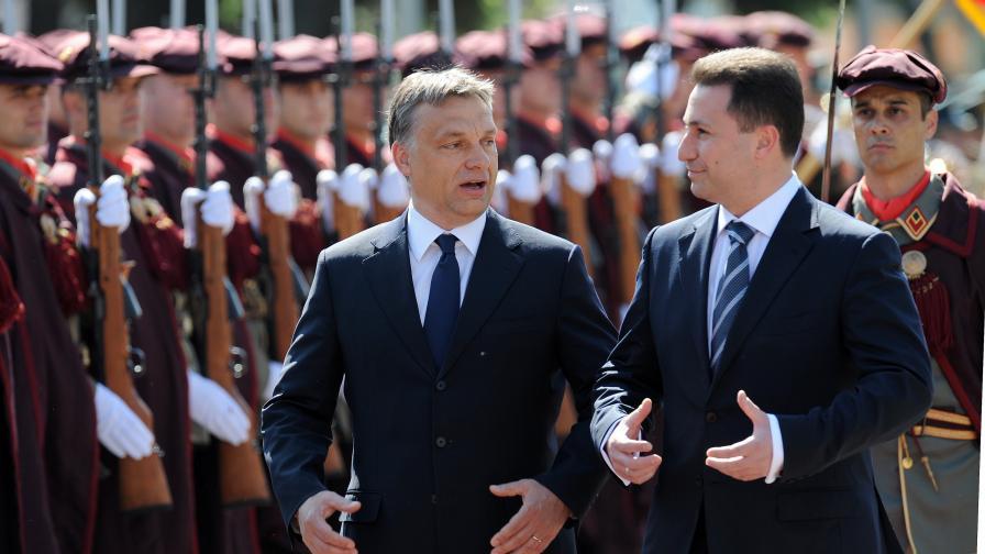 Унгария не знае как Груевски е пристигнал в страната
