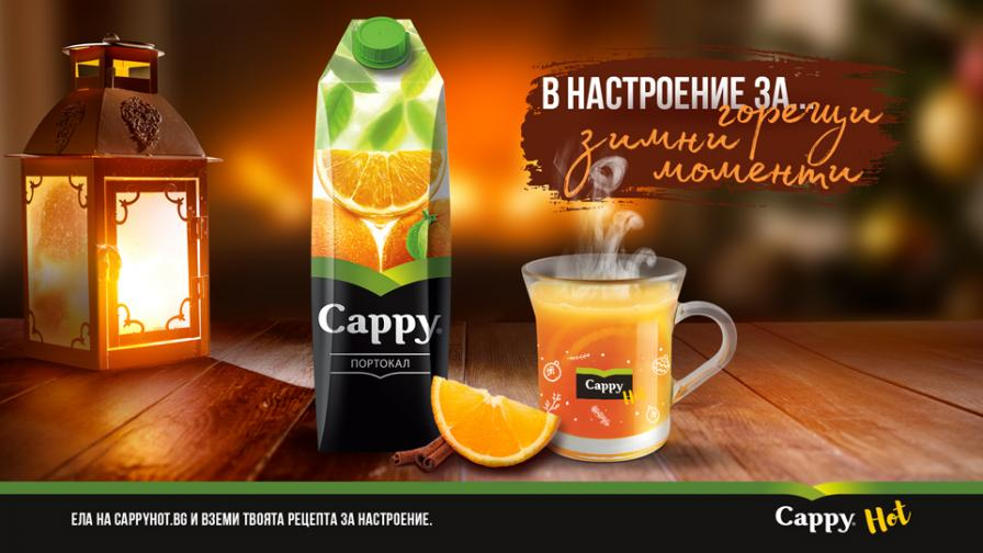 Топло и вкусно с Cappy Hot