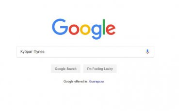 Мондиалът и Кобрата – сред най-търсените думи в Google