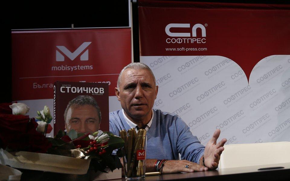 Христо Стоичков: Поклон пред огромната армия мои приятели