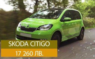 Най-евтините нови коли на българския пазар