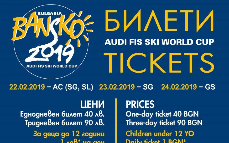 Билетите за СК по ски в Банско в продажба от събота