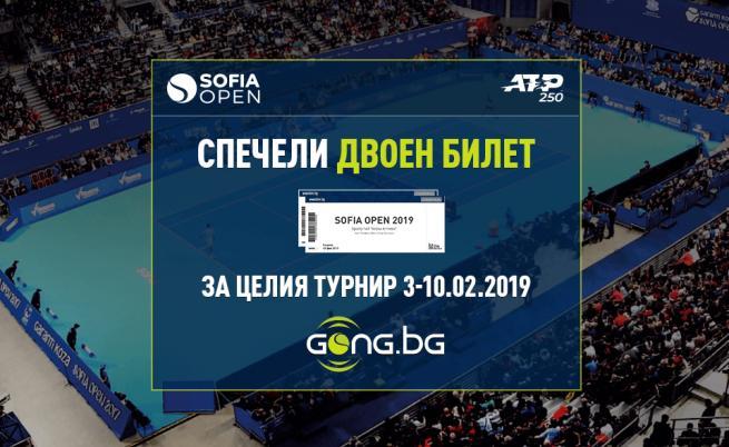 Gong.bg подарява билети за Sofia Open 2019