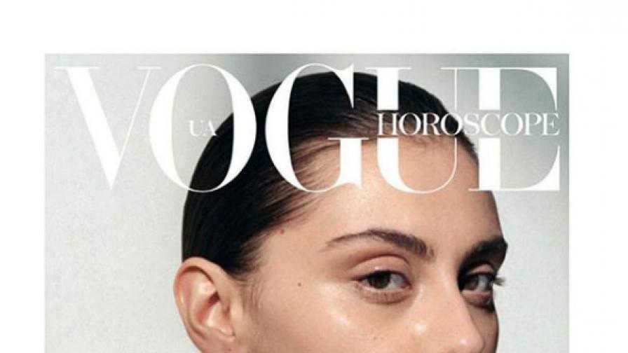 Българката на корицата на Vogue: Исках да...