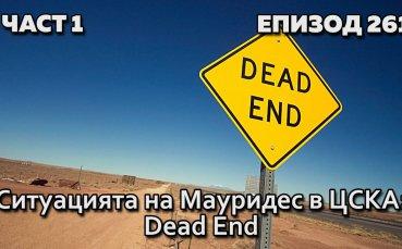 Ситуацията на Мауридес в ЦСКА: Dead End