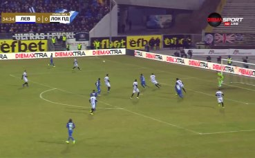 Левски - Локомотив Пд 0:1 /първо полувреме/
