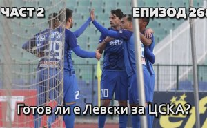 Готов ли е Левски за ЦСКА?