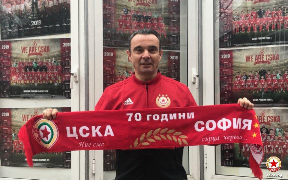 Директорът на школата наЦСКАПауло Кардозо е подписал с клуба за