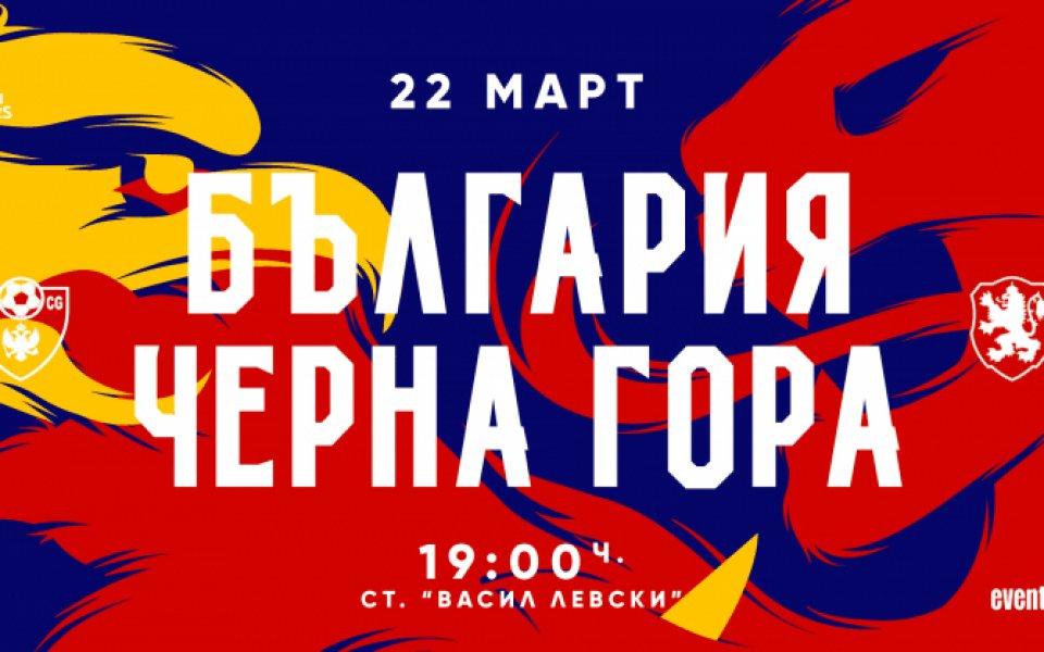 Билетите за първата евроквалификация вече се продават