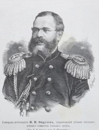 Генерал Николай Обручев