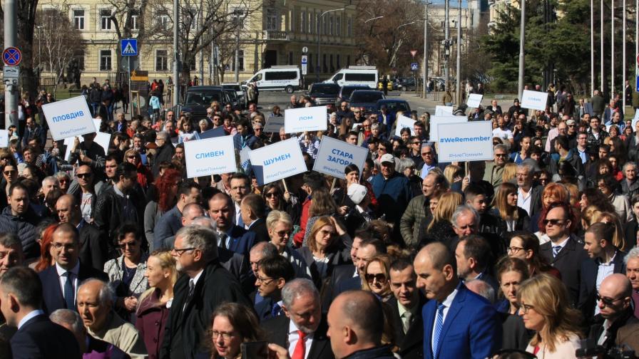 Шествието за Деня на спасяването на българските евреи