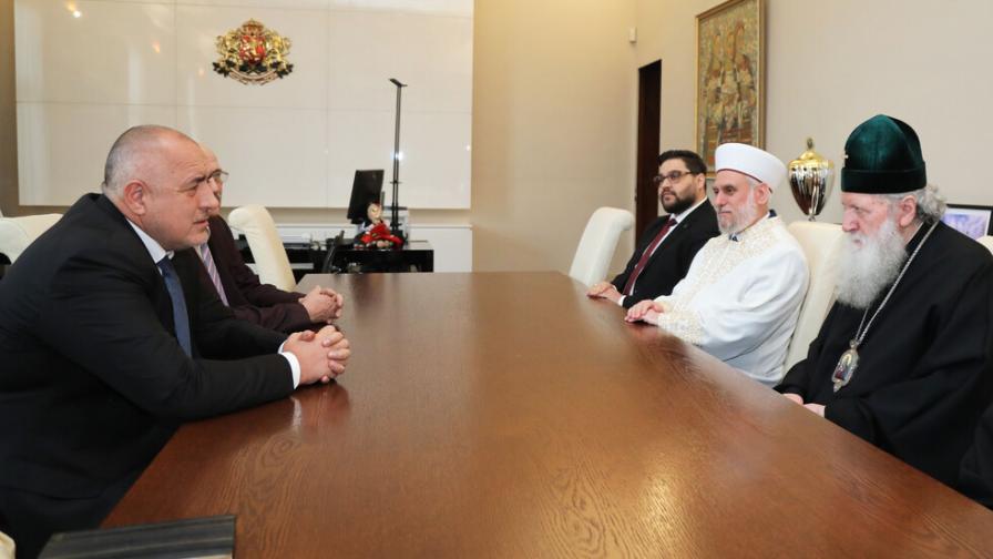 <p>Патриархът и главният мюфтия на среща при Борисов&nbsp;</p>