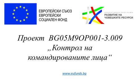 Уебсайт ще помага на командированите у нас чужденци с информация за условията на труд