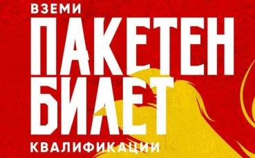 Пакетният билет за домакинствата на България вече се продава на касите на
