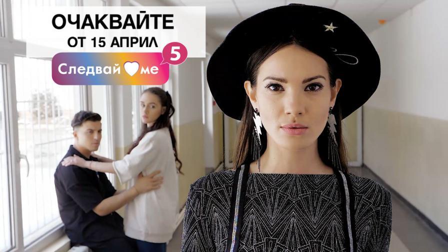"""Лина Роскин променя всичко в новия сезон на """"Следвай ме"""""""