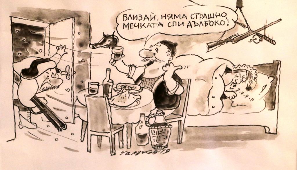 Георги Чалъков - Чалъчето