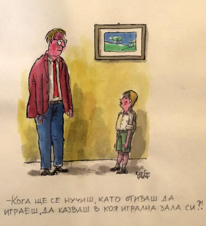 Цветан Павлов