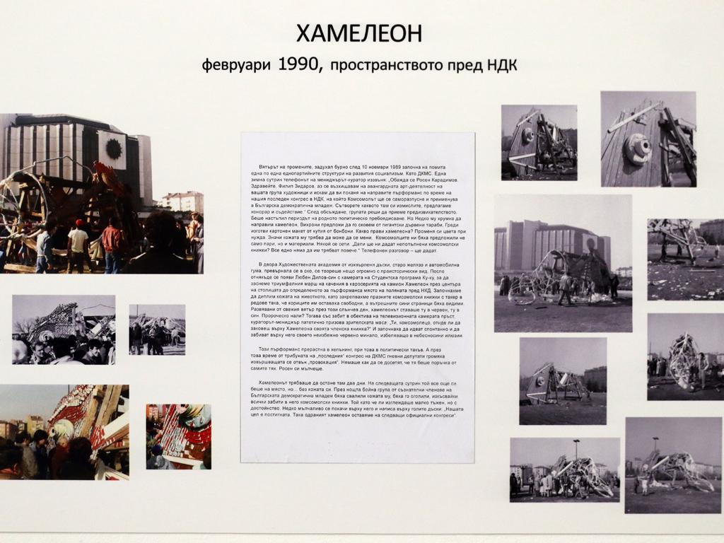 Настоящата експозиция е организирана около няколко акцента: - Отбелязване и документиране на 30-те години, изминали от активния период на Група Градът. - Показване на част от творбите от първата съвместна изложба. - Експониране на произведения на членовете на Групата от преди, по време и след нейната обща дейност. - Припомняне и поглеждане от дистанцията на три десетилетия към събития, творби и идеи, оказали значимо влияние върху последвалите процеси на българската художествена сцена.