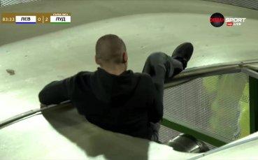Лудост - фен на Левски проби козирката на тунела и падна в него