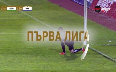Берое с два гола аванс над Черно море