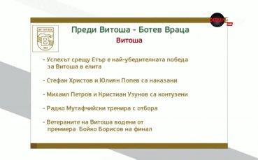 Ще се справи ли Ботев Враца със съпротивата на Витоша?