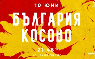 Билетите за България - Косово през юни вече са в продажба