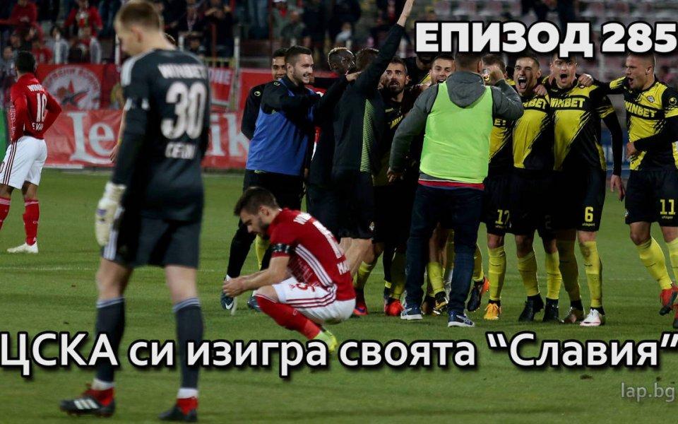 Вижте мнението на Ники Александров след краха на ЦСКА за
