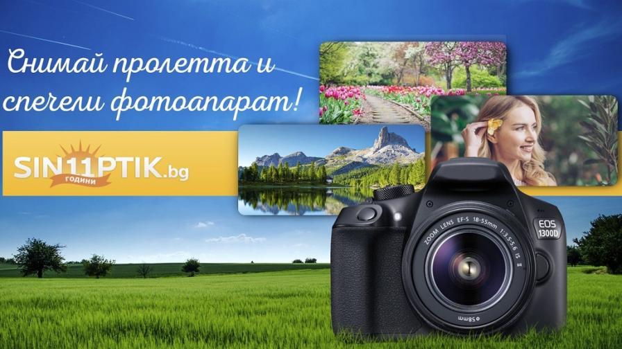 Снимай пролетта със Sinoptik.bg и спечели награда