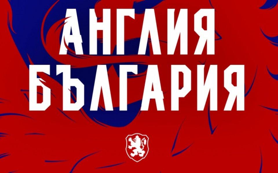 Голям интерес от родни фенове за Англия - България
