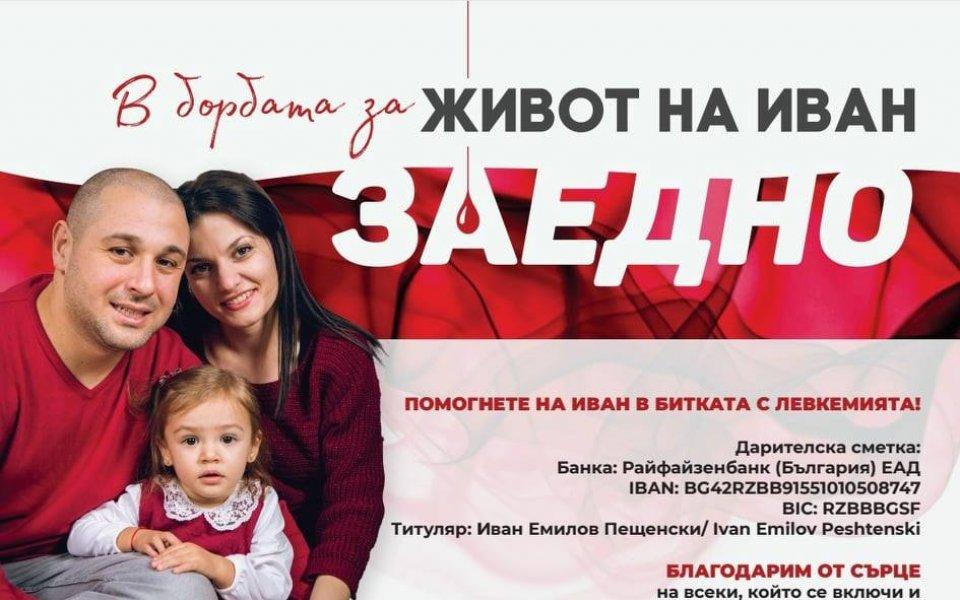 Юноша на Славия се нуждае от средства в борбата с левкемията