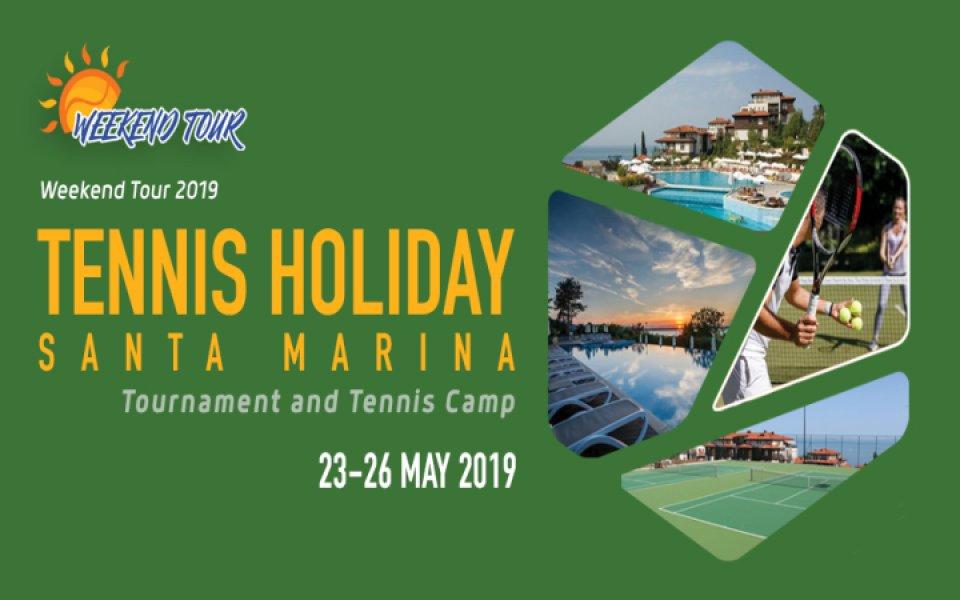 Санта Марина кани любителите на тенис празник от 23 до 26 май