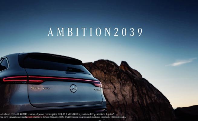 До 20 години конвенционалният Mercedes ще изчезне