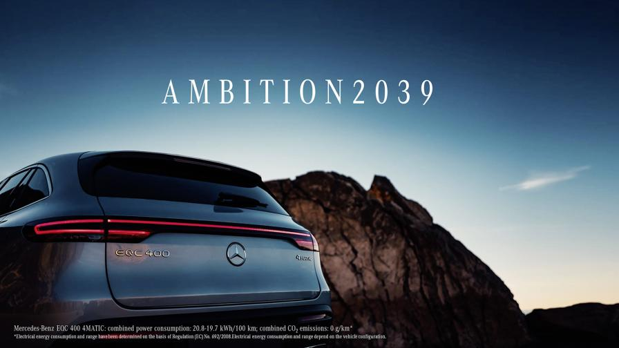 <p>До 20 години конвенционалният Mercedes ще изчезне</p>