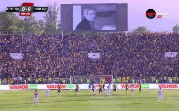 Финалът бе спрян в 10-ата минута в памет на Динко Дерменджиев