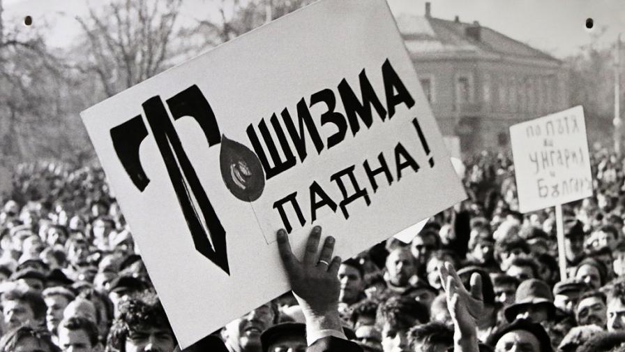 <p><strong>&bdquo;Свобода, демокрация, единство&rdquo;</strong>. 30 г. след 10 ноември 1989 г.</p>